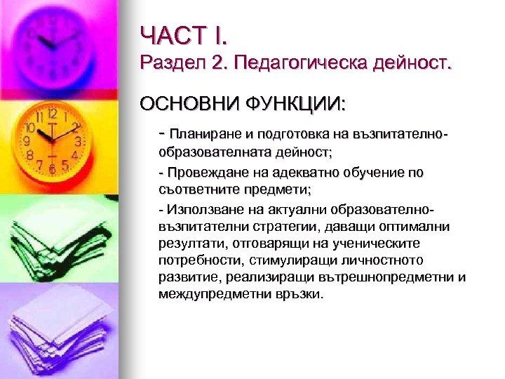 ЧАСТ І. Раздел 2. Педагогическа дейност. ОСНОВНИ ФУНКЦИИ: - Планиране и подготовка на възпитателнообразователната