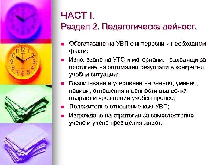 ЧАСТ І. Раздел 2. Педагогическа дейност. n n n Обогатяване на УВП с интересни