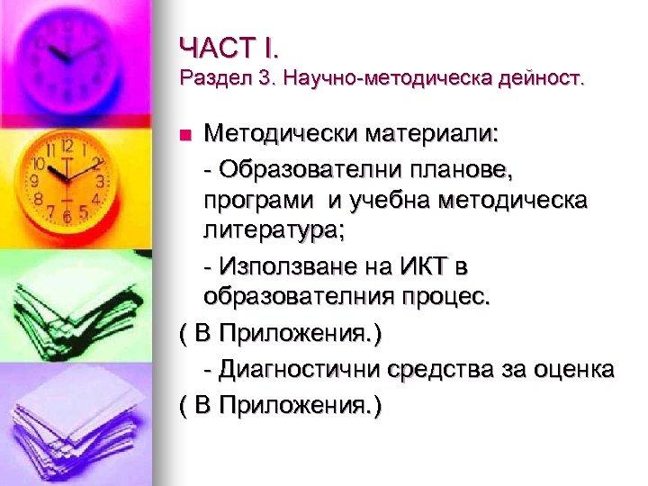 ЧАСТ І. Раздел 3. Научно-методическа дейност. Методически материали: - Образователни планове, програми и учебна