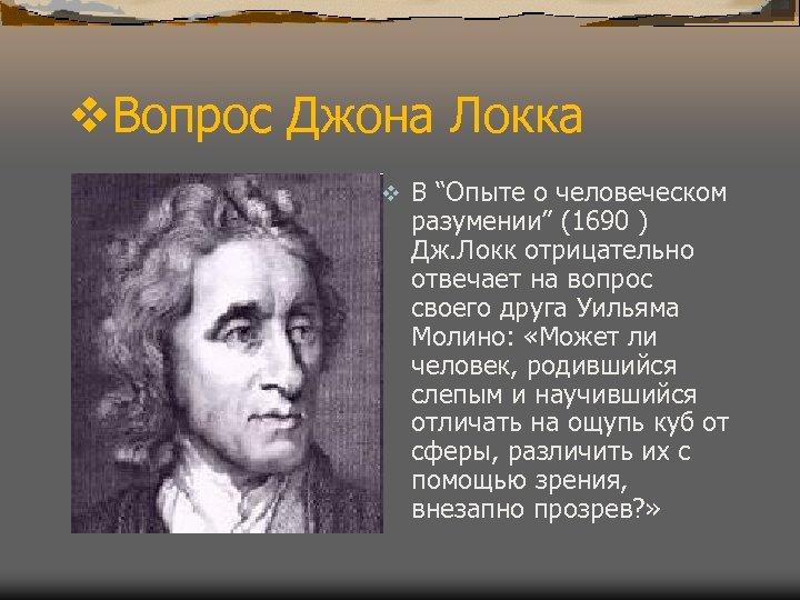 """v. Вопрос Джона Локка v В """"Опыте о человеческом разумении"""" (1690 ) Дж. Локк"""