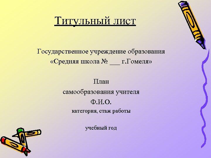 Титульный лист Государственное учреждение образования «Средняя школа № ___ г. Гомеля» План самообразования учителя