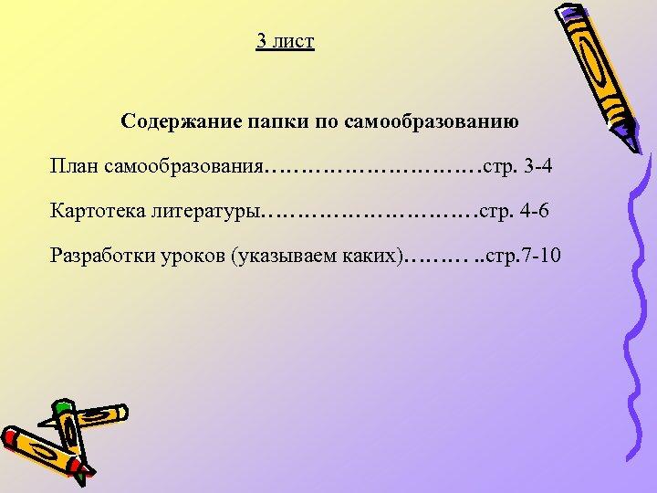 3 лист Содержание папки по самообразованию План самообразования……………стр. 3 4 Картотека литературы……………стр. 4 6