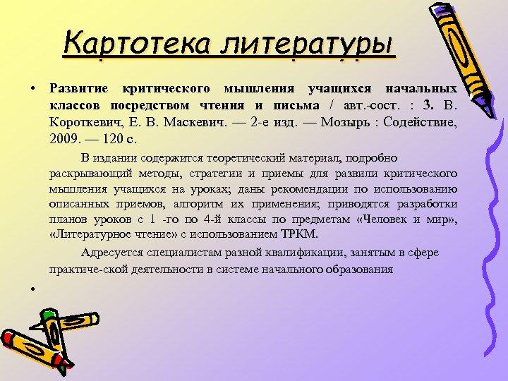 Картотека литературы • Развитие критического мышления учащихся начальных классов посредством чтения и письма /