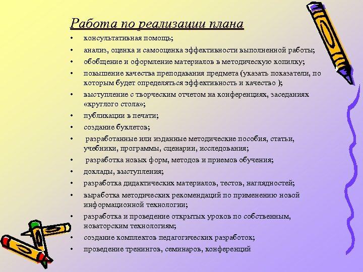Работа по реализации плана • • • • консультативная помощь; анализ, оценка и самооценка