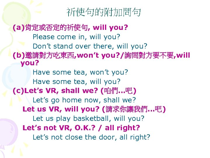 祈使句的附加問句 (a)肯定或否定的祈使句, will you? Please come in, will you? Don't stand over there, will