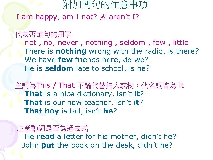 附加問句的注意事項 I am happy, am I not? 或 aren't I? 代表否定句的用字 not , no,