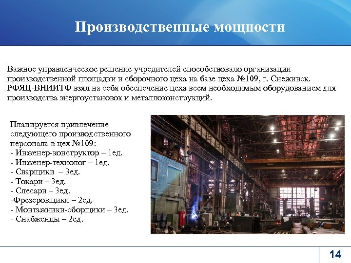 Производственные мощности Важное управленческое решение учредителей способствовало организации производственной площадки и сборочного цеха на