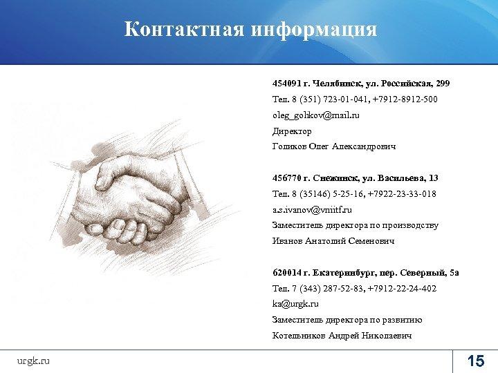 Контактная информация 454091 г. Челябинск, ул. Российская, 299 Тел. 8 (351) 723 -01 -041,