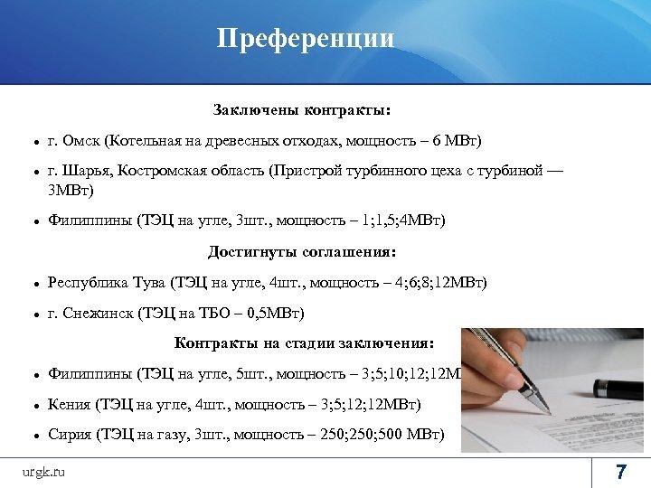 Преференции Заключены контракты: г. Омск (Котельная на древесных отходах, мощность – 6 МВт) г.