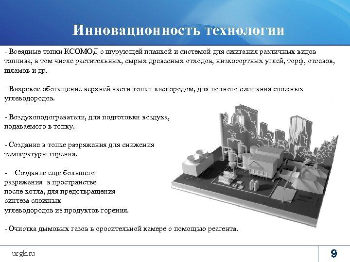 Инновационность технологии - Всеядные топки КСОМОД с шурующей планкой и системой для сжигания различных