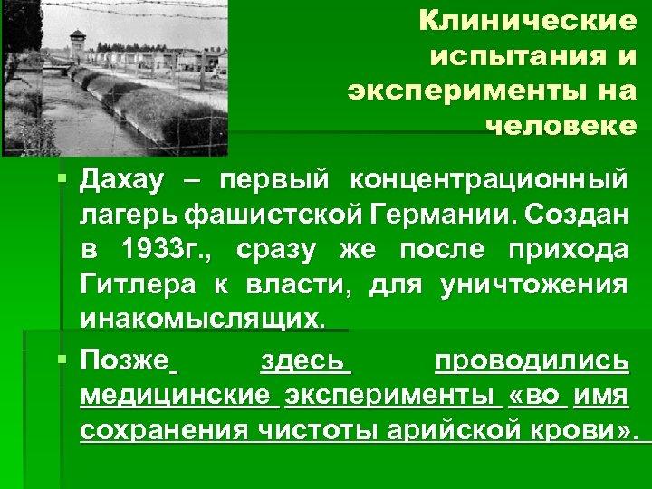 Клинические испытания и эксперименты на человеке § Дахау – первый концентрационный лагерь фашистской Германии.