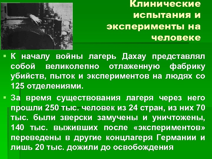 Клинические испытания и эксперименты на человеке § К началу войны лагерь Дахау представлял собой