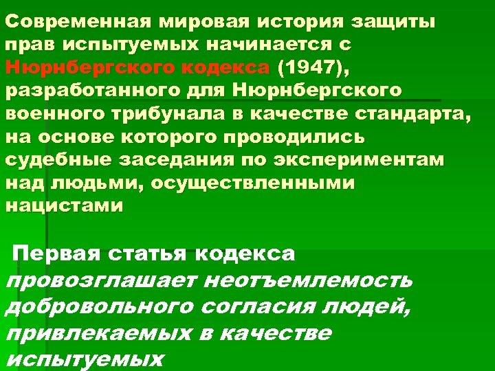 Современная мировая история защиты прав испытуемых начинается с Нюрнбергского кодекса (1947), разработанного для Нюрнбергского