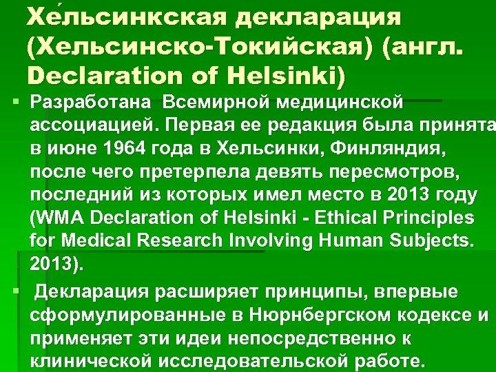 Хе льсинкская декларация льсинкская (Хельсинско-Токийская) (англ. Declaration of Helsinki) § Разработана Всемирной медицинской ассоциацией.