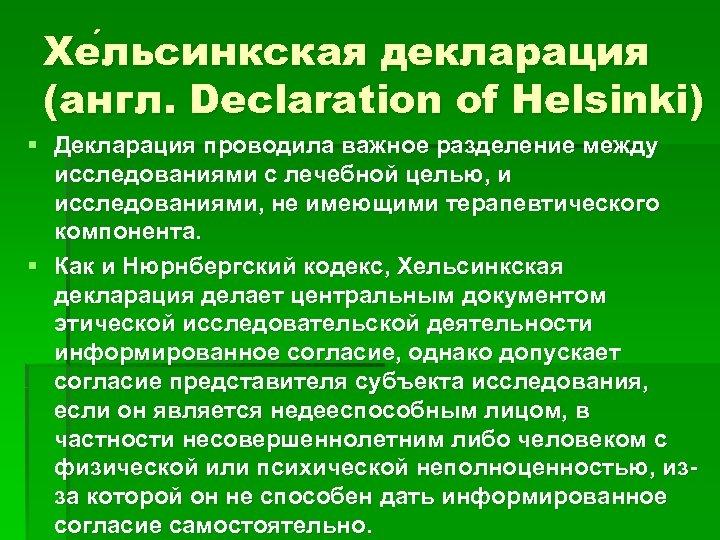 Хе льсинкская декларация льсинкская (англ. Declaration of Helsinki) § Декларация проводила важное разделение между