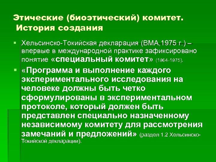 Этические (биоэтический) комитет. История создания § Хельсинско-Токийская декларация (ВМА, 1975 г. ) – впервые