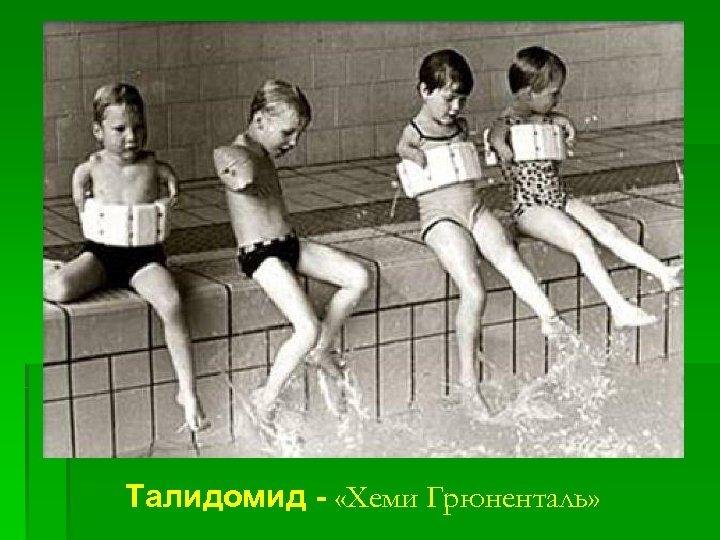 Талидомид - «Хеми Грюненталь»