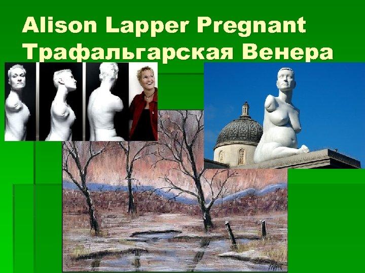Alison Lapper Pregnant Трафальгарская Венера