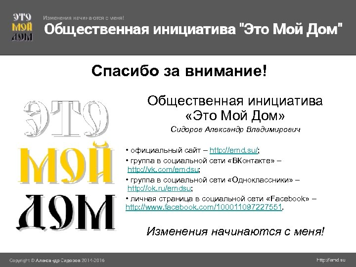 Спасибо за внимание! Общественная инициатива «Это Мой Дом» Сидоров Александр Владимирович • официальный сайт