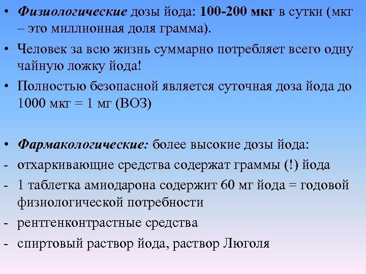 • Физиологические дозы йода: 100 -200 мкг в сутки (мкг – это миллионная