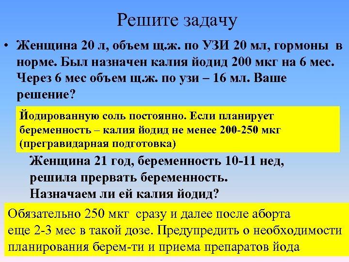 Решите задачу • Женщина 20 л, объем щ. ж. по УЗИ 20 мл, гормоны
