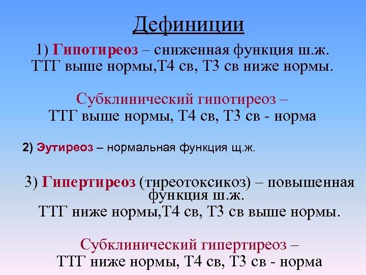 Дефиниции 1) Гипотиреоз – сниженная функция ш. ж. ТТГ выше нормы, Т 4 св,