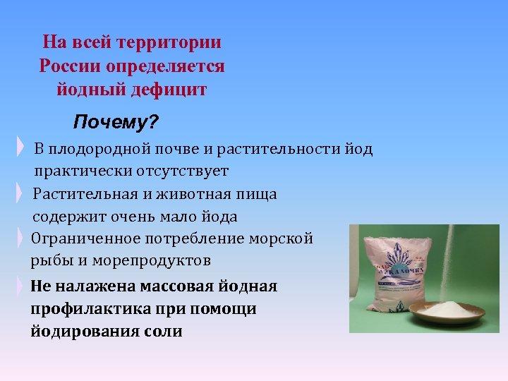 На всей территории России определяется йодный дефицит Почему? В плодородной почве и растительности йод