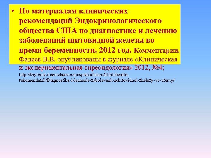• По материалам клинических рекомендаций Эндокринологического общества США по диагностике и лечению заболеваний