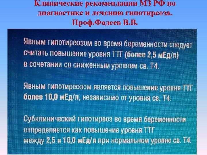 Клинические рекомендации МЗ РФ по диагностике и лечению гипотиреоза. Проф. Фадеев В. В.