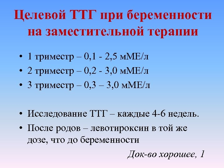Целевой ТТГ при беременности на заместительной терапии • 1 триместр – 0, 1 -