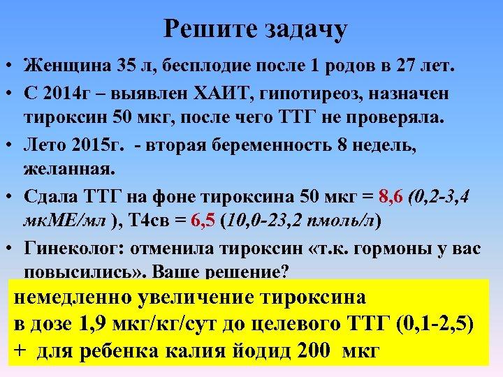 Решите задачу • Женщина 35 л, бесплодие после 1 родов в 27 лет. •