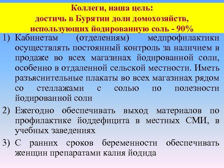 Коллеги, наша цель: достичь в Бурятии доли домохозяйств, использующих йодированную соль - 90% 1)