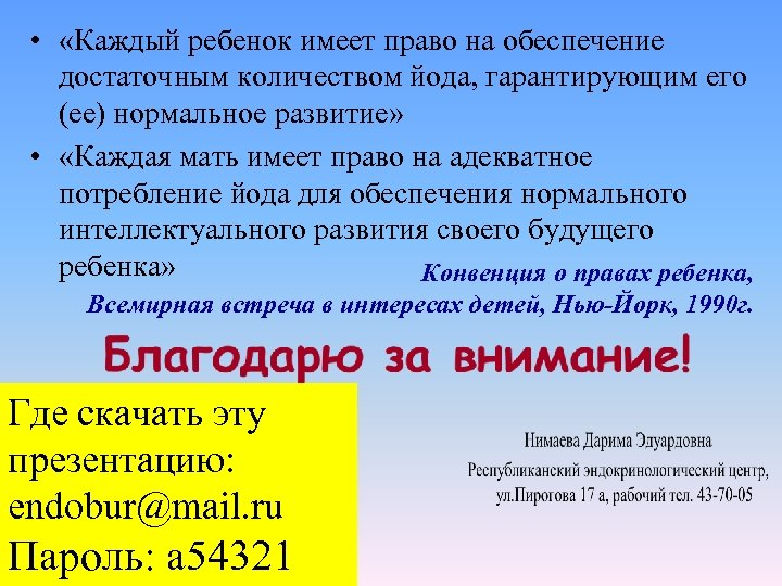 • «Каждый ребенок имеет право на обеспечение достаточным количеством йода, гарантирующим его (ее)