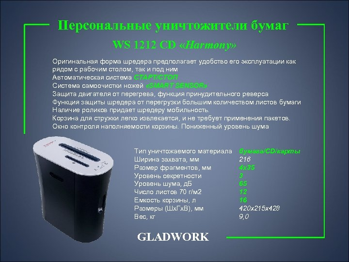 Персональные уничтожители бумаг WS 1212 CD «Harmony» Оригинальная форма шредера предполагает удобство его эксплуатации