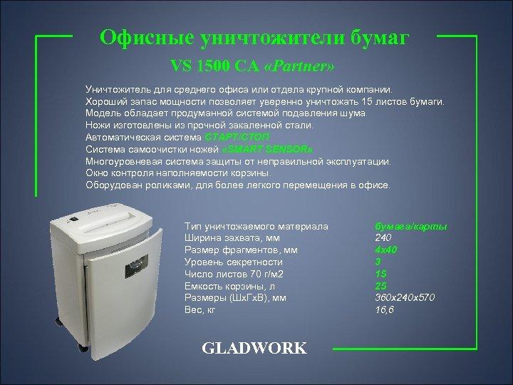 Офисные уничтожители бумаг VS 1500 CA «Partner» Уничтожитель для среднего офиса или отдела крупной