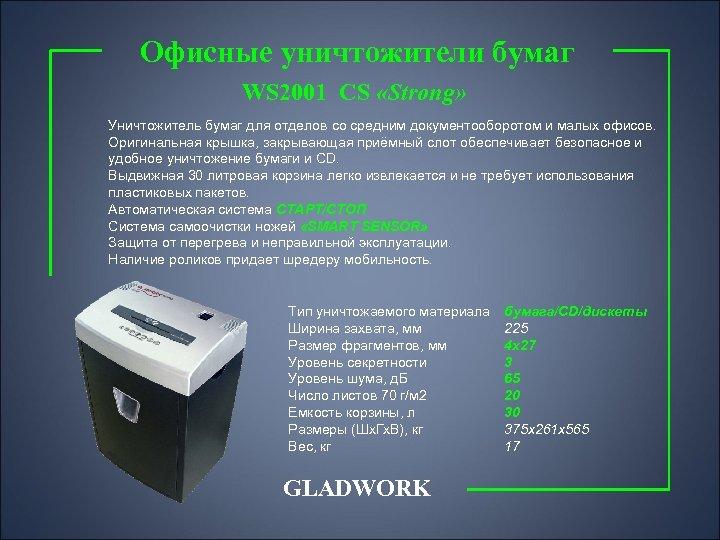Офисные уничтожители бумаг WS 2001 CS «Strong» Уничтожитель бумаг для отделов со средним документооборотом