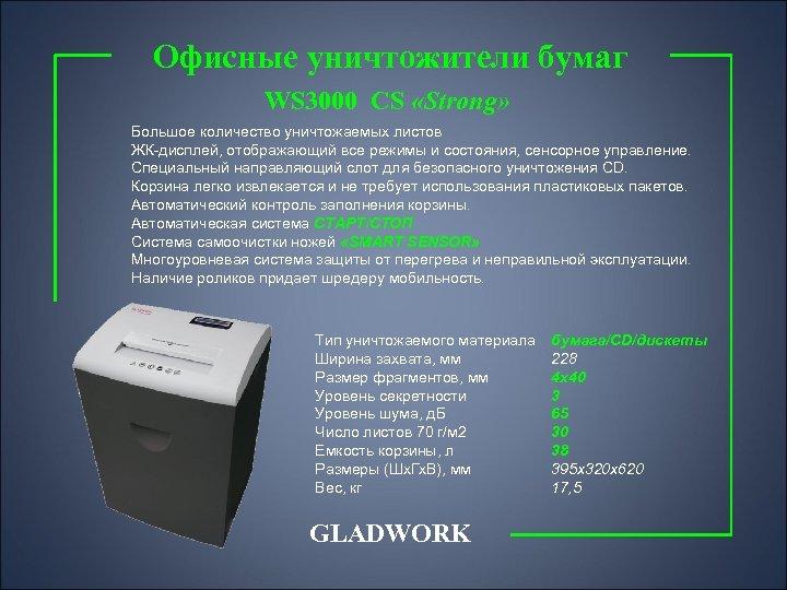 Офисные уничтожители бумаг WS 3000 CS «Strong» Большое количество уничтожаемых листов ЖК-дисплей, отображающий все