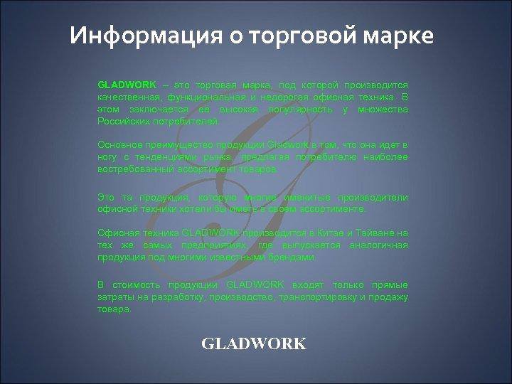 Информация о торговой марке G GLADWORK – это торговая марка, под которой производится качественная,
