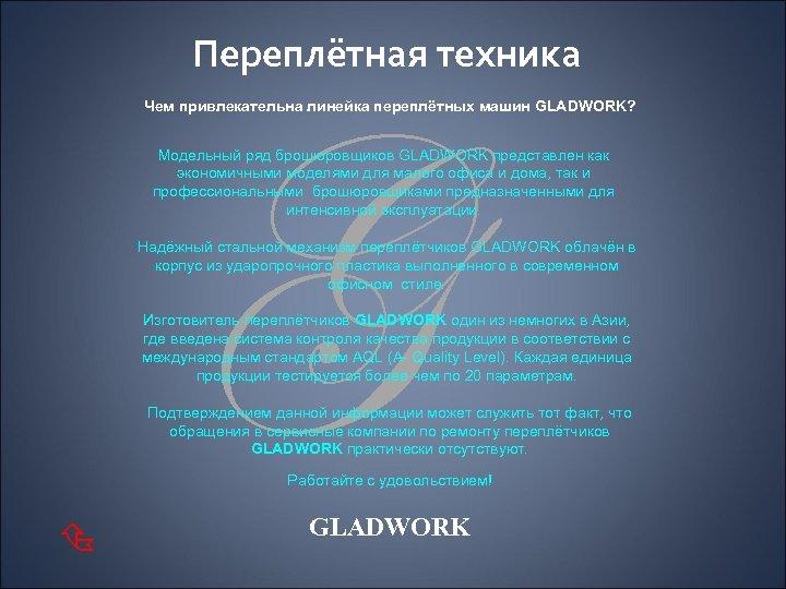Переплётная техника G Чем привлекательна линейка переплётных машин GLADWORK? Модельный ряд брошюровщиков GLADWORK представлен