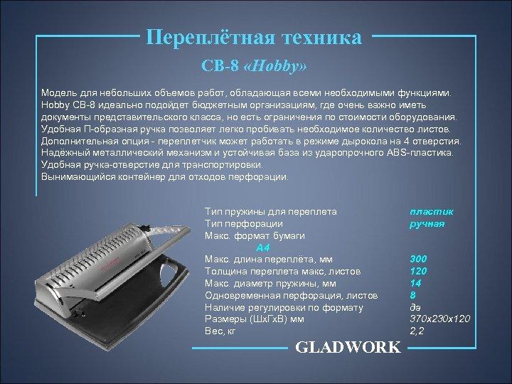 Переплётная техника CB-8 «Hobby» Модель для небольших объемов работ, обладающая всеми необходимыми функциями. Hobby