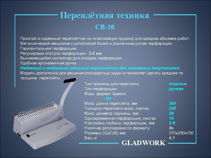 Переплётная техника CB-10 Простой и надежный переплетчик на пластиковую пружину для средних объемов работ.