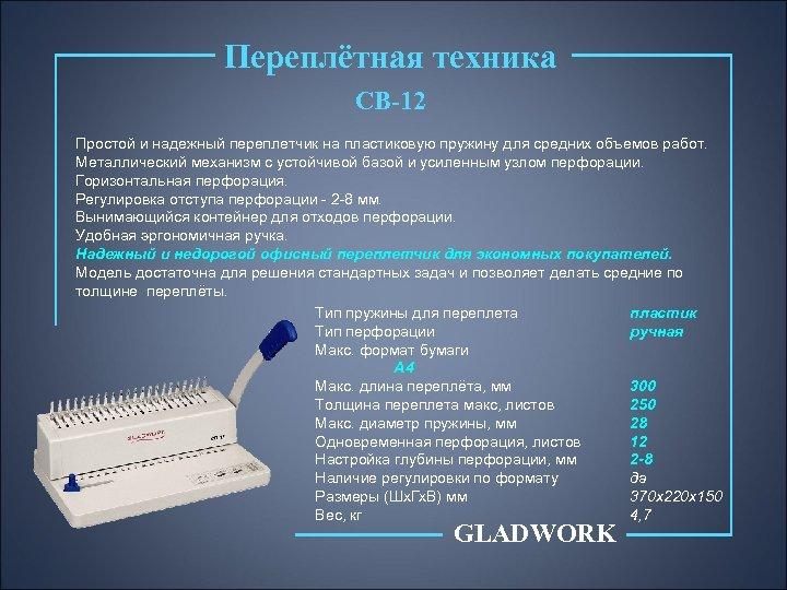 Переплётная техника CB-12 Простой и надежный переплетчик на пластиковую пружину для средних объемов работ.