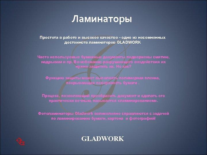 Ламинаторы G Простота в работе и высокое качество - одно из несомненных достоинств ламинаторов
