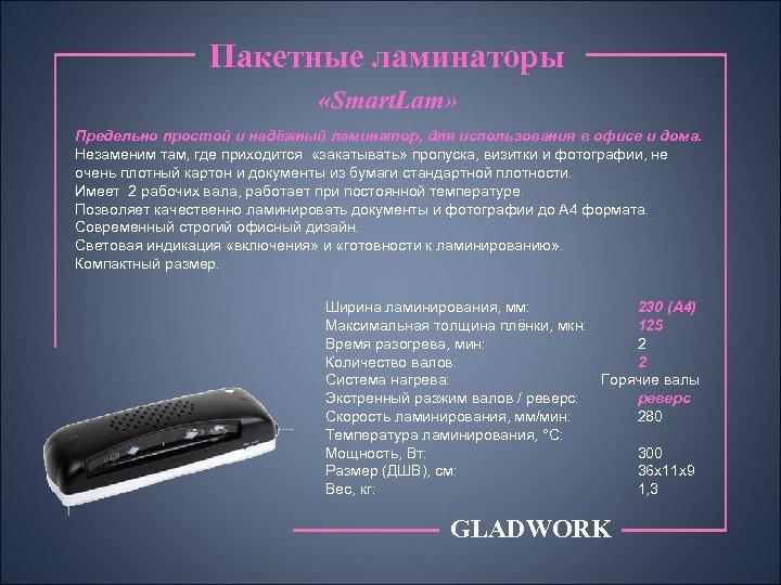 Пакетные ламинаторы «Smart. Lam» Предельно простой и надёжный ламинатор, для использования в офисе и