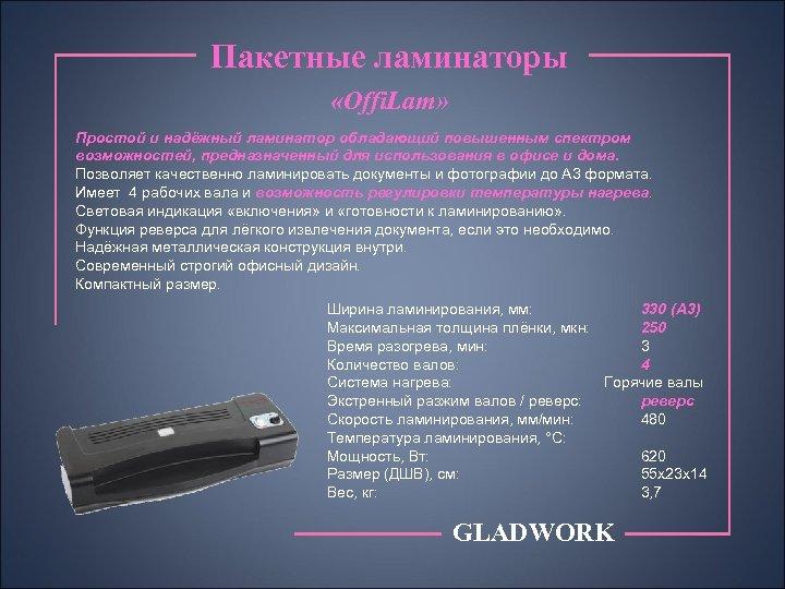 Пакетные ламинаторы «Offi. Lam» Простой и надёжный ламинатор обладающий повышенным спектром возможностей, предназначенный для