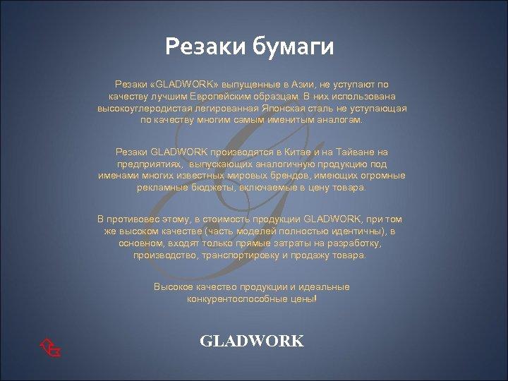 Резаки бумаги G Резаки «GLADWORK» выпущенные в Азии, не уступают по качеству лучшим Европейским