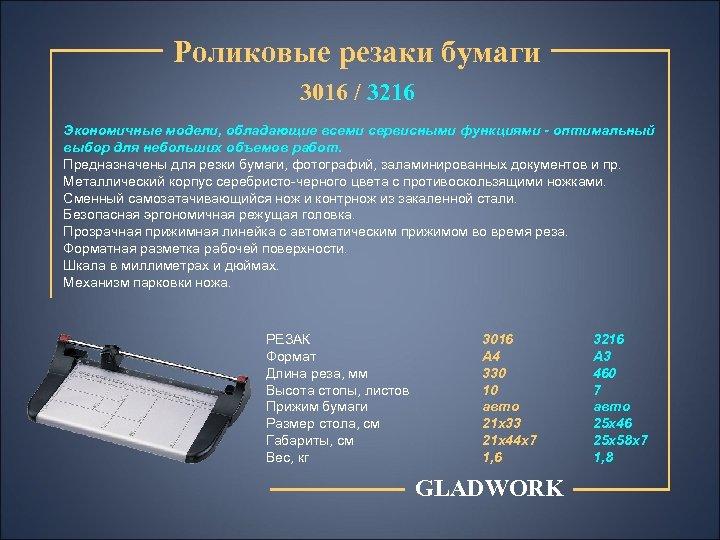Роликовые резаки бумаги 3016 / 3216 Экономичные модели, обладающие всеми сервисными функциями - оптимальный