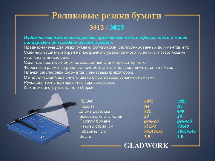Роликовые резаки бумаги 3912 / 3025 Надежные металлические резаки, применяемые как в офисах, так