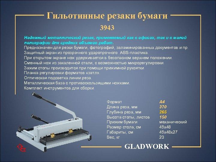 Гильотинные резаки бумаги 3943 Надежный металлический резак, применяемый как в офисах, так и в