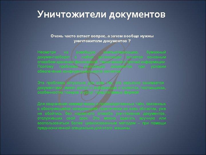 Уничтожители документов G Очень часто встает вопрос, а зачем вообще нужны уничтожители документов ?